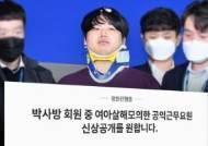 '조주빈 공범' 사회복무요원…과거 담임교사 9년간 살해 협박