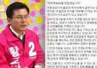 """[라이브썰전] 김종배 """"황교안, '선당후사' 아닌 '선사후당' 같아…본인 종교 우선시"""""""