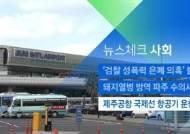 [뉴스체크 사회] 제주공항 국제선 항공기 운항 재개