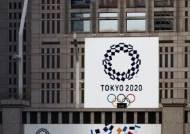 IOC-일본, 올림픽 연기 '합의'…내년 7월 23일 개막 확정