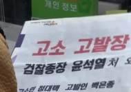 [뉴스브리핑] 윤석열 총장 장모·부인 '위증 혐의'로 고소당해