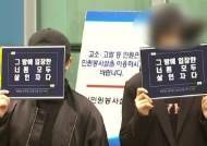박사방 회원들, 취재기자 가족사진 공유하며 '협박'