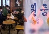 [밀착카메라] 부실한 강의에 월세까지 꼬박…대학생들 '부글'