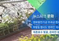 [뉴스체크 문화] 석촌호수 벚꽃, 온라인 생중계