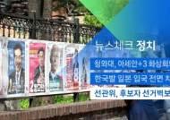 [뉴스체크|정치] 선관위, 후보자 선거벽보 게시