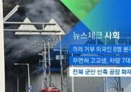 [뉴스체크|사회] 전북 군산 신축 공장 화재