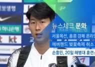 [뉴스체크|문화] 손흥민, 20일 해병대 훈련소 입소