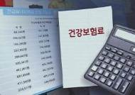 '건보료 기준' 긴급재난지원금 형평성 논란도…대책은?