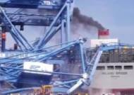 15만톤 컨테이너선 충격에…부산신항 대형크레인 '와르르'