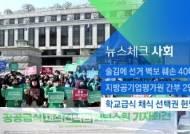 [뉴스체크|사회] 학교급식 채식 선택권 헌법소원