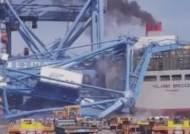 15만톤 컨테이너선 충격에…부산신항 크레인 '와르르'