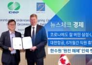 [뉴스체크|경제] 한수원 '원전 해체' 인력 첫 수출