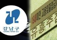 소문 듣고서야 '유흥업소 종사' 파악…거짓말 여부 조사