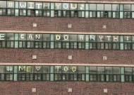 지지부진 조사, 갈팡질팡 징계…'스쿨미투' 뒤 학교