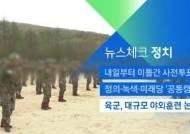 [뉴스체크|정치] 육군, 대규모 야외훈련 논란