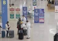13일부터 90개국 '무비자 입국 제한'…단기 효력도 정지