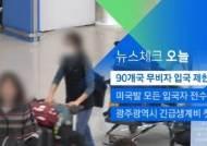 [뉴스체크 오늘] 90개국 무비자 입국 제한