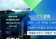 [뉴스체크|문화] 세월호 6주기 '유령선' 개봉