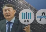 윤석열 지시…'채널A-검찰간부 유착 의혹' 수사 일정은?