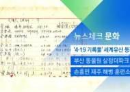 [뉴스체크|문화] '4·19 기록물' 세계유산 등재 추진