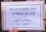 '베트남전 민간인 학살' 소송 제기…참전 군인 기억 속엔