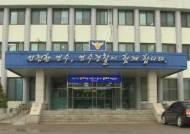 [뉴스브리핑] '여중생 성폭행' 부실수사 의혹 경찰 3명 감찰