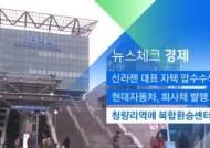 [뉴스체크|경제] 청량리역에 복합환승센터 구축
