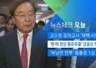 [뉴스체크|오늘] '한·미 정상 통화유출' 강효상 첫 재판