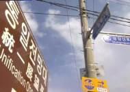 [밀착카메라] '금강산 관광 재개' 먼 길…지쳐가는 주민들
