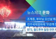 [뉴스체크|문화] BTS, 월드투어 일정 전면 재조정