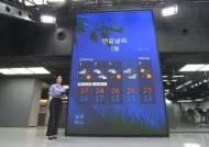 [날씨박사] '초여름 더위' 계속…남부지역 주말 '비 소식'