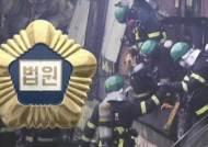 반복되는 '판박이' 화재 사고…12년 전엔 '솜방망이 처벌'