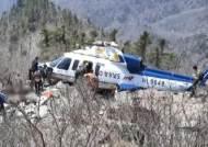 지리산서 등산객 구조하던 소방헬기 추락…2명 사망
