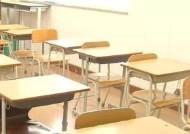등교 수업은 순차적으로…구체적 시기·방법 4일 발표