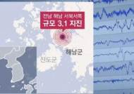 해남서 규모 3.1 지진, 8일 새 39차례…기상청 예의주시