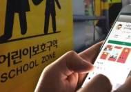 '민식이법 무서워' 게임까지 등장…'고인 모욕' 논란