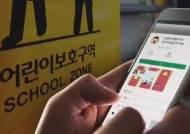 """""""어린이를 장애물처럼 취급""""…'민식이법' 소재 게임 논란"""