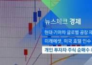 [뉴스체크|경제] 개인 투자자 주식 순매수 최대