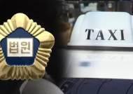 '최저임금' 소송 냈다고…택시기사들 '직장 내 괴롭힘' 논란