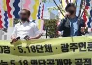 """보수 유튜버들 광주서 또 막말…5·18단체 """"더는 못 참아"""""""