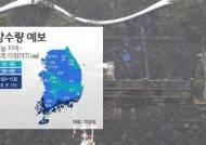 [날씨] 밤부터 전국 대부분 지역에 '많은 비'