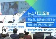 [뉴스체크|오늘] 동학농민혁명 126주년 기념식