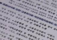 '6개월간 취업지원금' 상임위 통과…정부, 여당에 요청