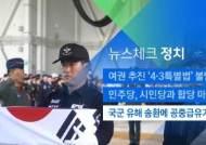 [뉴스체크|정치] 국군 유해 송환에 공중급유기 투입