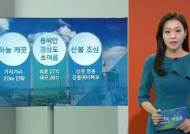 [날씨] 전국 하늘 깨끗…강원 동해안·경상도 초여름 기온