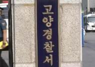 [아침& 지금] 경기도 고양시 치과의사, '과잉진료 의혹'으로 검찰 송치