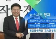 """[뉴스체크 정치] 통합당·한국당 """"조속한 합당 추진"""""""