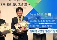 [뉴스체크|문화] 장혜식·고선웅 '홍진기 창조인상'