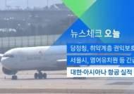 [뉴스체크|오늘] 대한·아시아나 항공 실적 발표