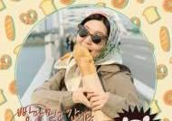'스튜디오 룰루랄라', 슈스스 한혜연의 빵집 탐방기 '빵지순례' 런칭